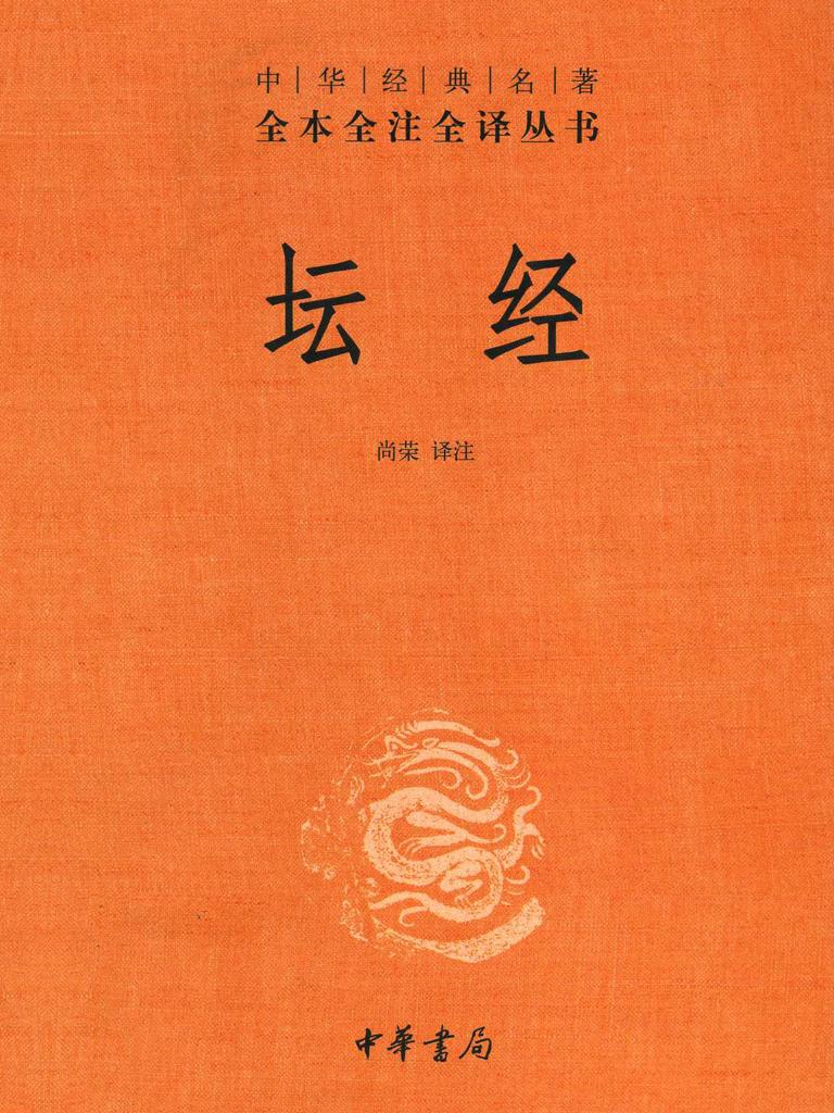 坛经:中华经典名著全本全注全译丛书
