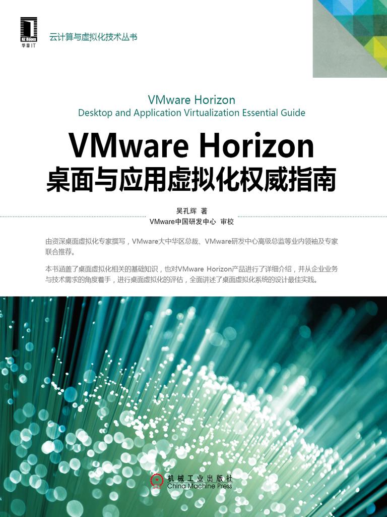 VMware Horizon桌面与应用虚拟化权威指南