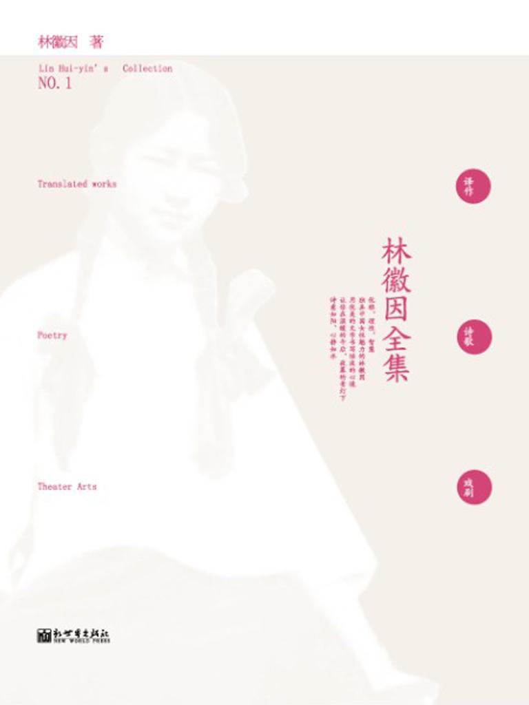林徽因全集 1:译作·诗歌·戏剧