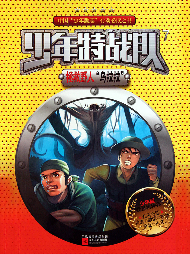 """少年特战队 7:拯救野人""""乌拉拉"""""""