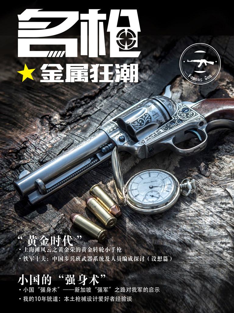 名枪 6:金属狂潮