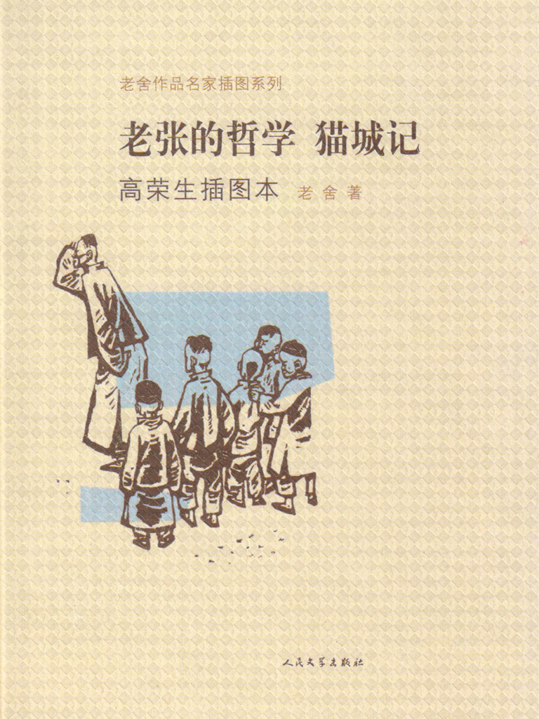 老张的哲学·猫城记(高荣生插图本)