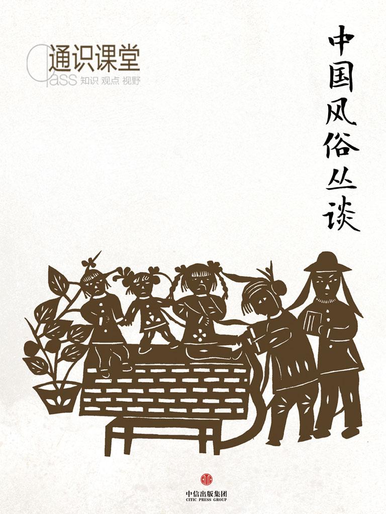 中国风俗丛谈(通识课堂)
