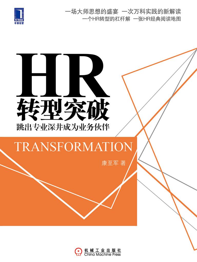 HR转型突破