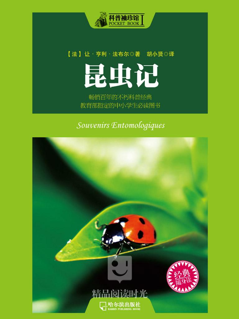 科普袖珍馆:昆虫记