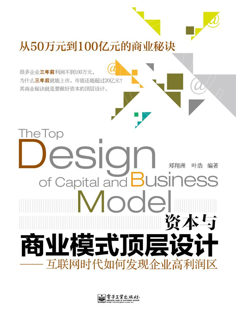 资本与商业模式顶层设计:互联网时代如何发现企业高利润区