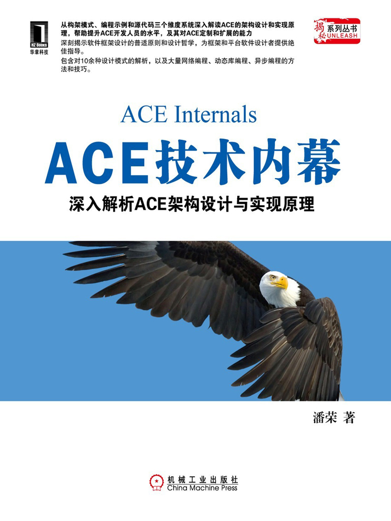 ACE技术内幕:深入解析ACE架构设计与实现原理