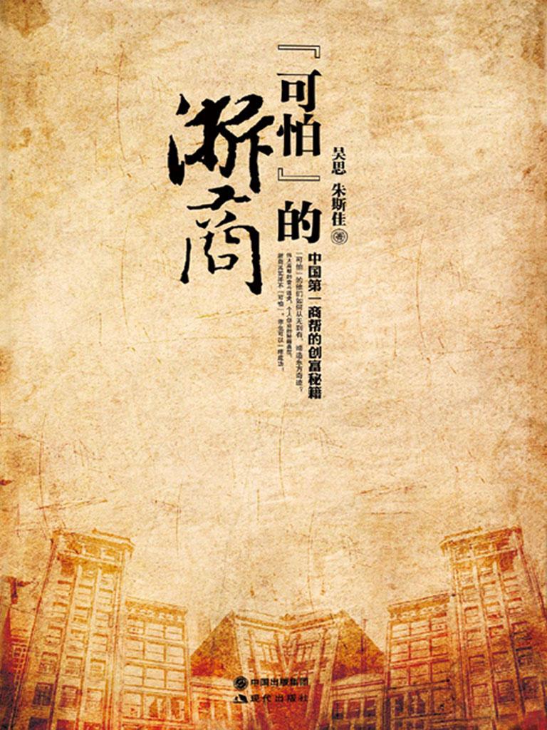 """""""可怕""""的浙商:中国第一商帮的创富秘籍"""