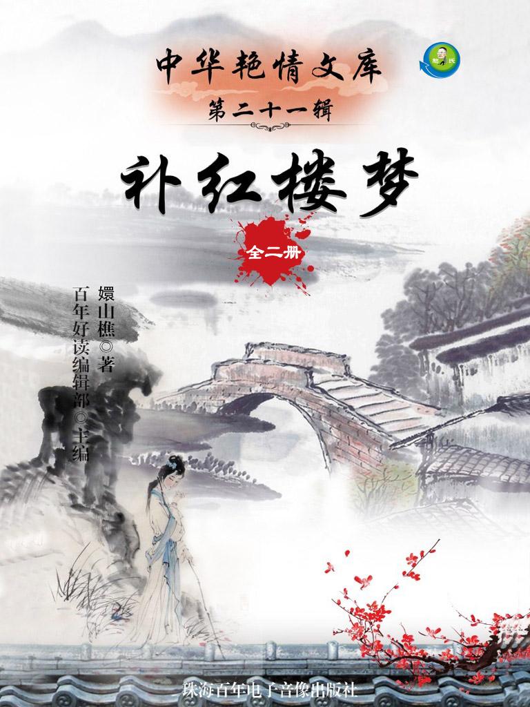 补红楼梦·全二册