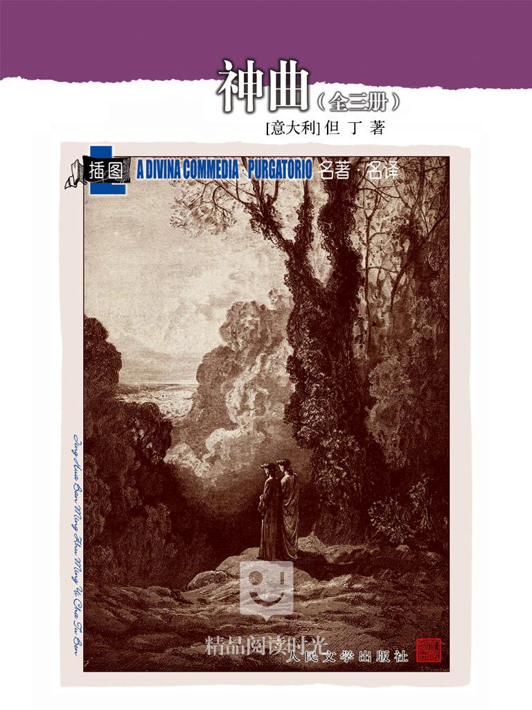 神曲(全三册)