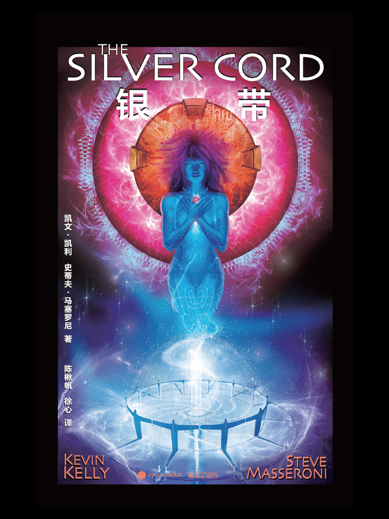 银带(The Silver Cord)