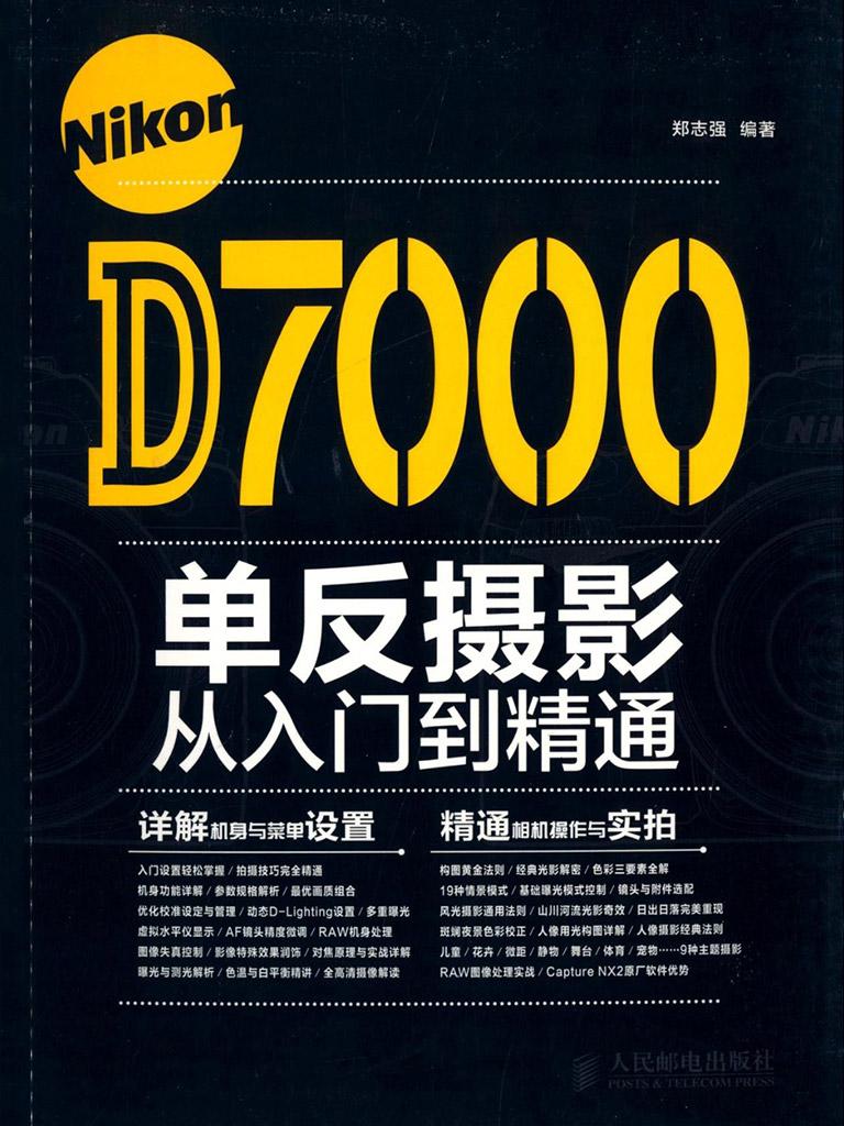 Nikon D7000單反攝影:從入門到精通