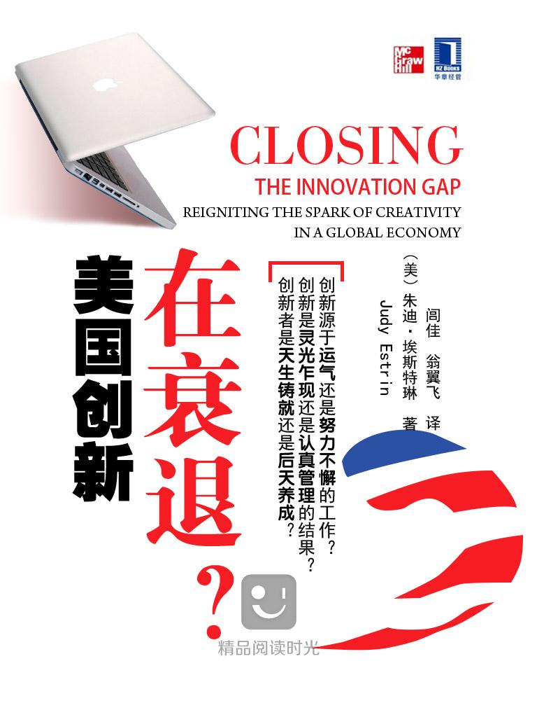美国创新在衰退