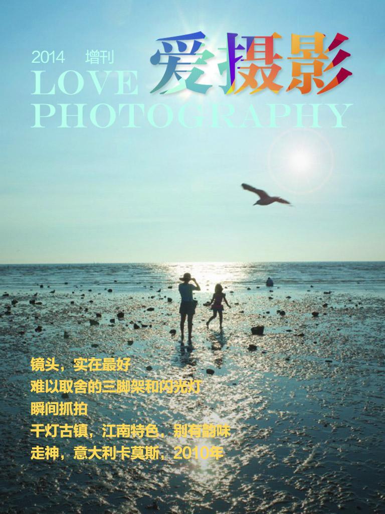 爱摄影·2014年增刊