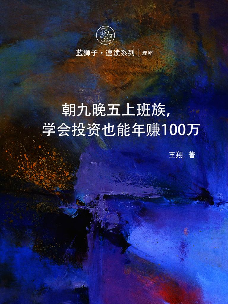 朝九晚五上班族,学会投资也能年赚100万(蓝狮子速读系列-理财08)