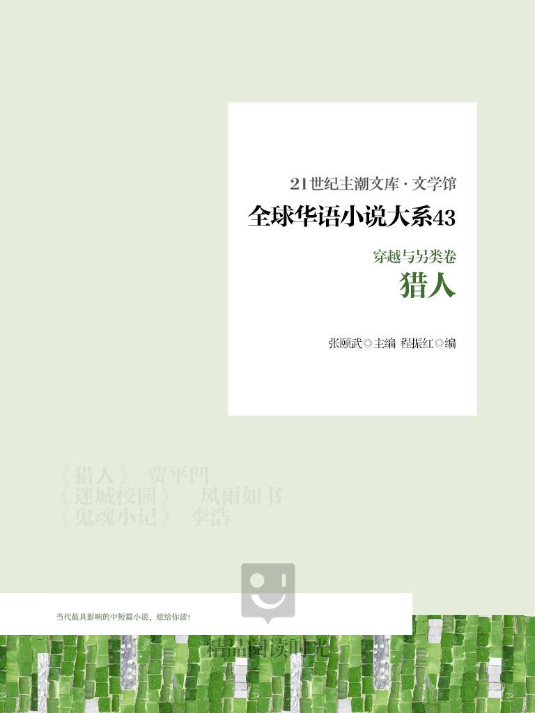 全球华语小说大系 43(穿越与另类卷):猎人