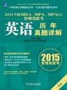 2015年MBA、MPA、MPAcc管理类联考英语历年真题详解