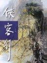 侠客行(新修版·上卷)