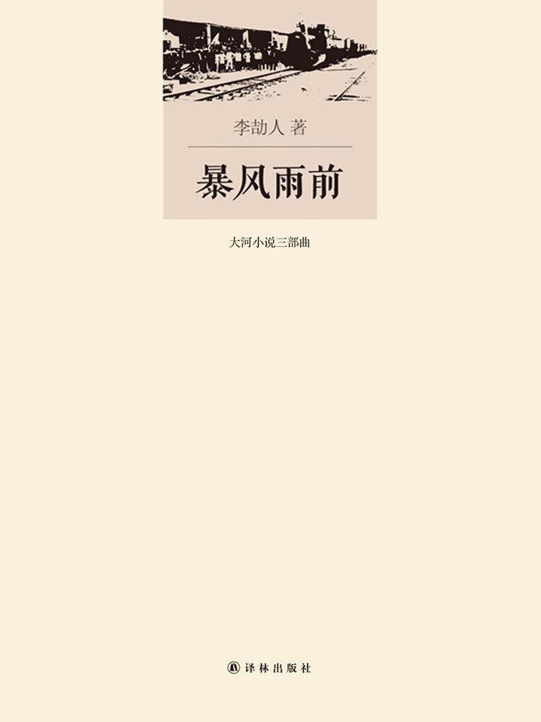 李劼人文集:暴风雨前