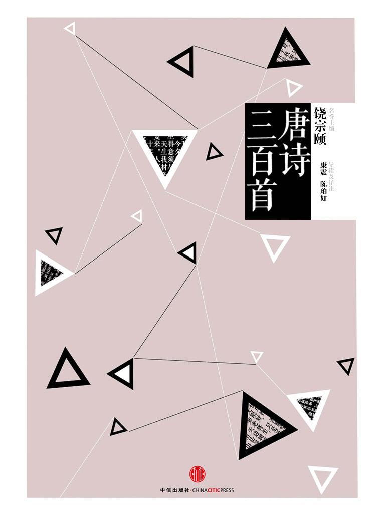 中信国学大典:唐诗三百首
