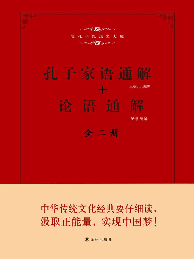孔子家语通解+论语通解(全二册)