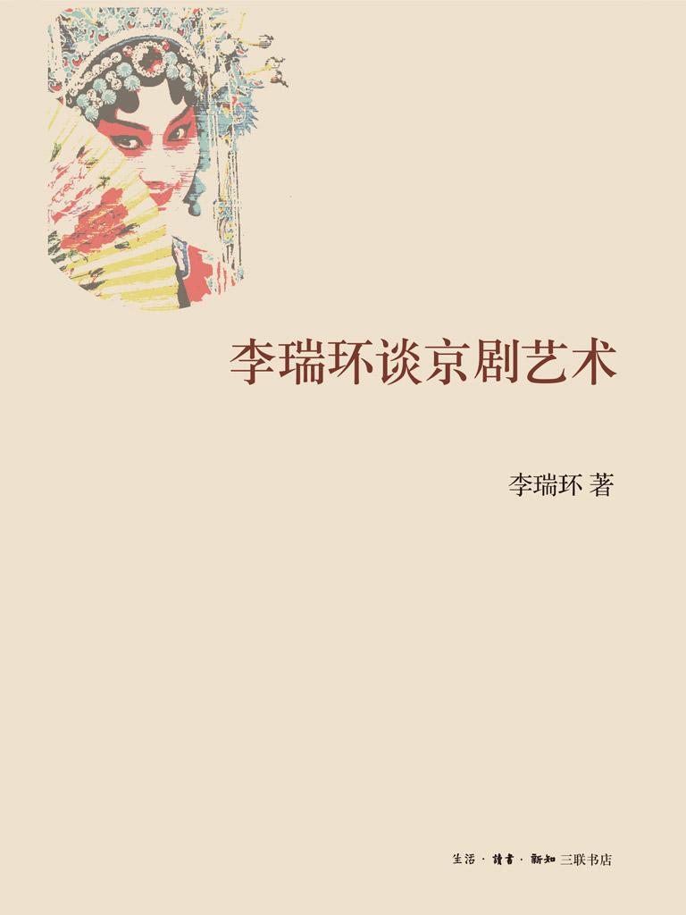 李瑞环谈京剧艺术