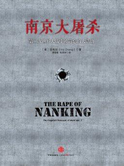 南京大屠杀(张纯如著)