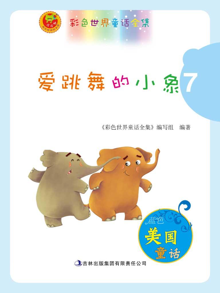 爱跳舞的小象(美国童话)