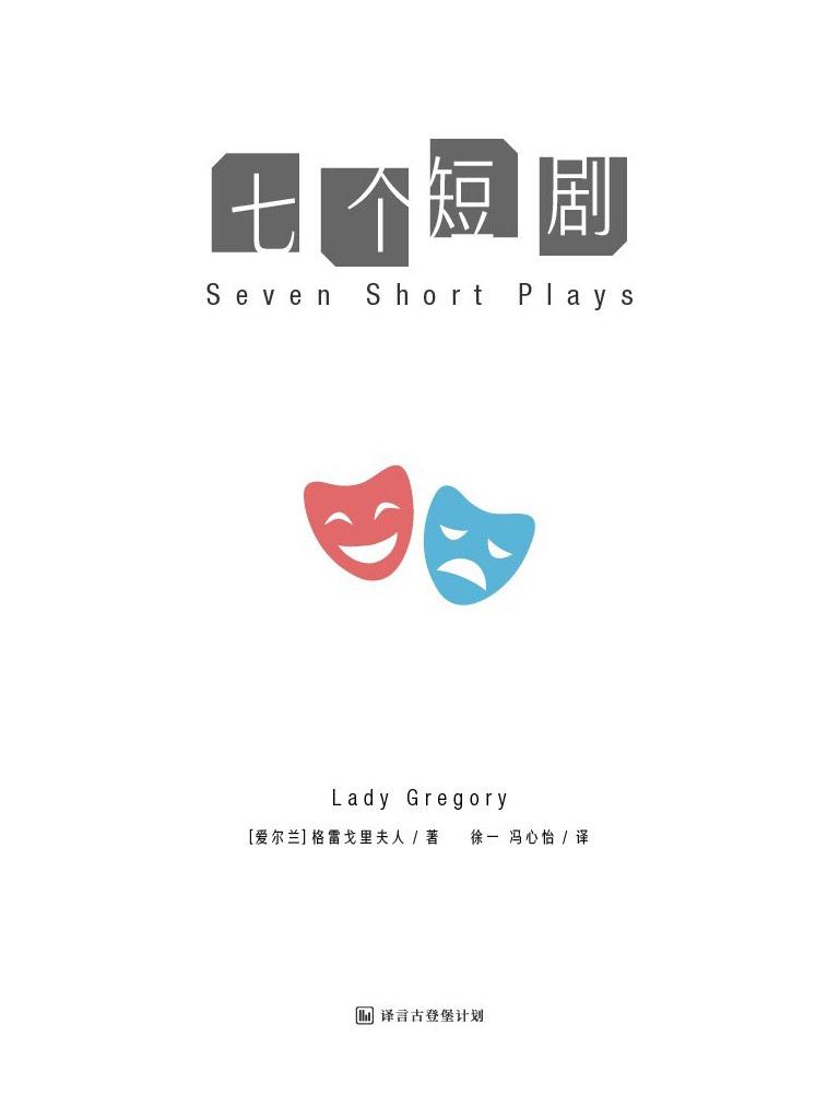 七个短剧(译言古登堡计划)