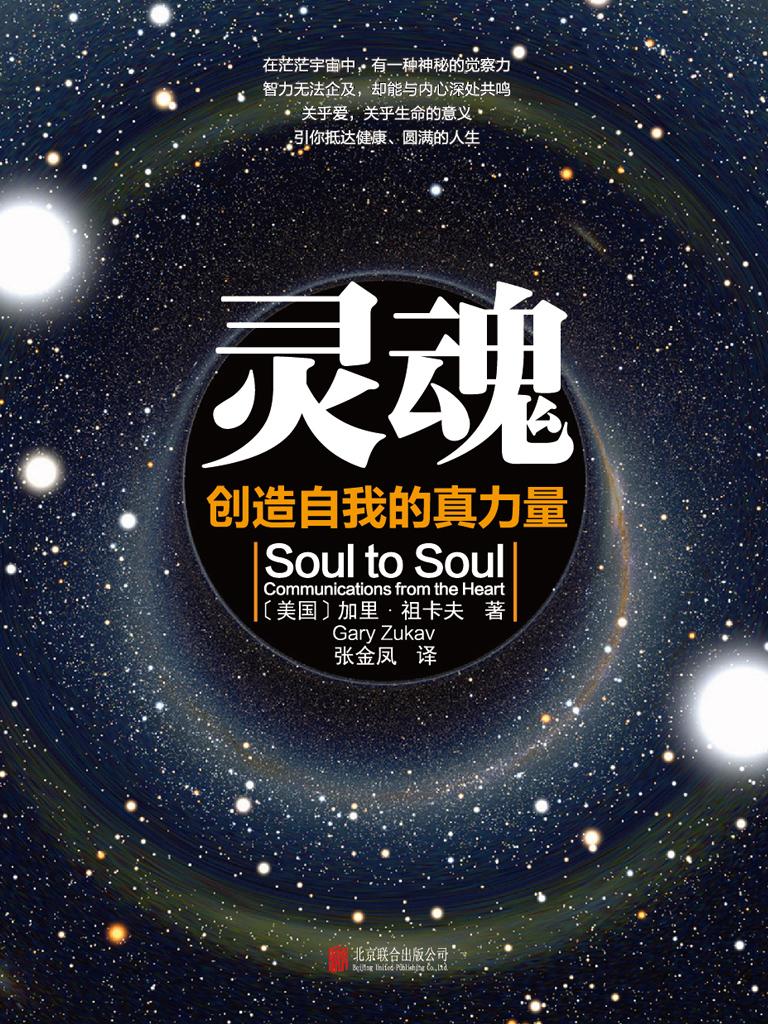 灵魂:创造自我的真力量