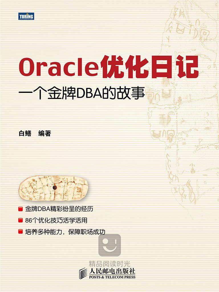 Oracle优化日记:一个金牌DBA的故事