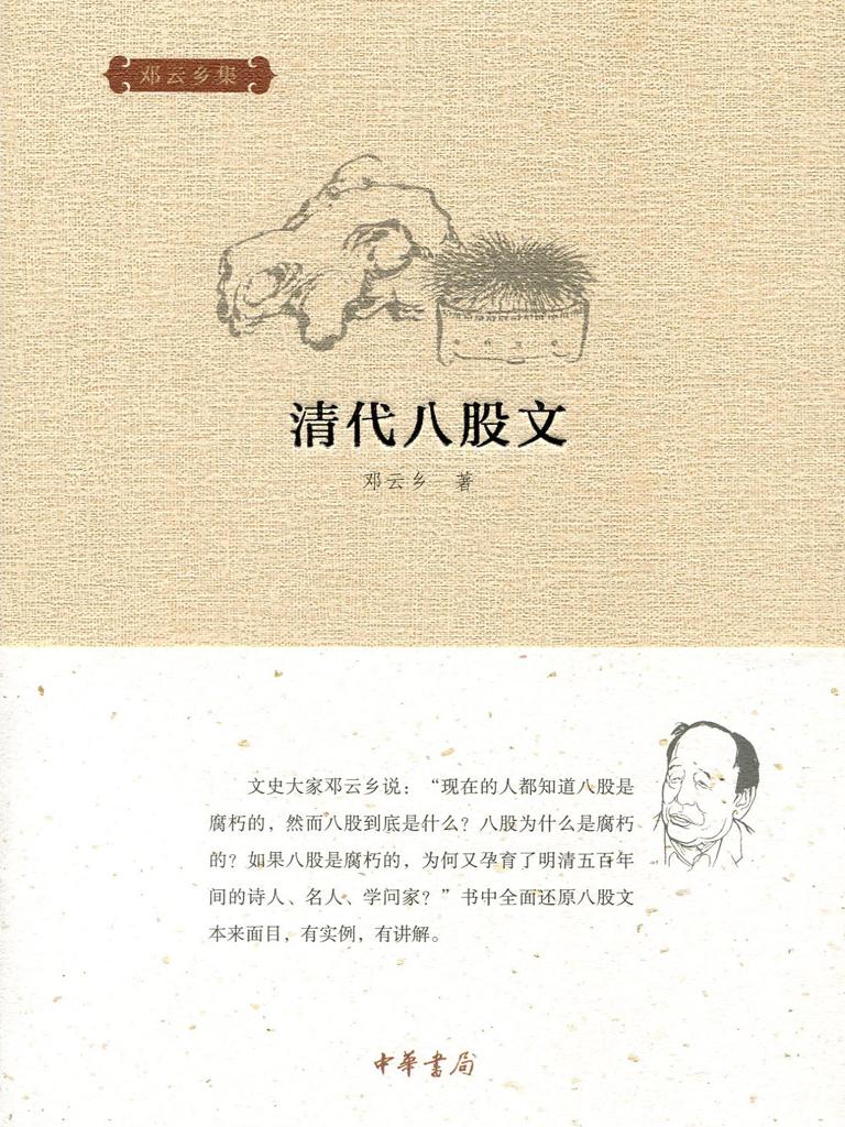 清代八股文(邓云乡集)