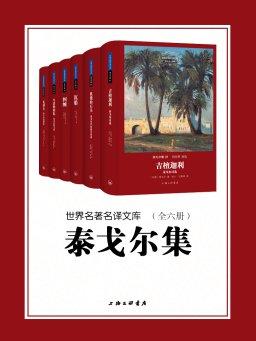 泰戈尔集(世界名著名译文库 全六册)