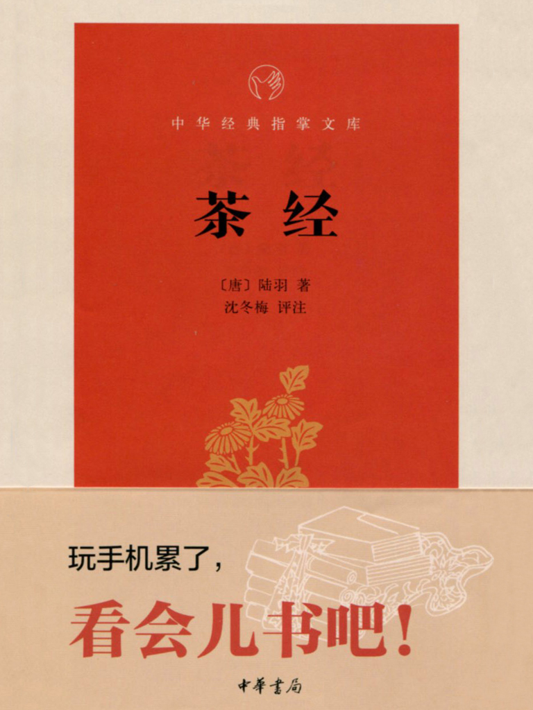 茶经(中华经典指掌文库)