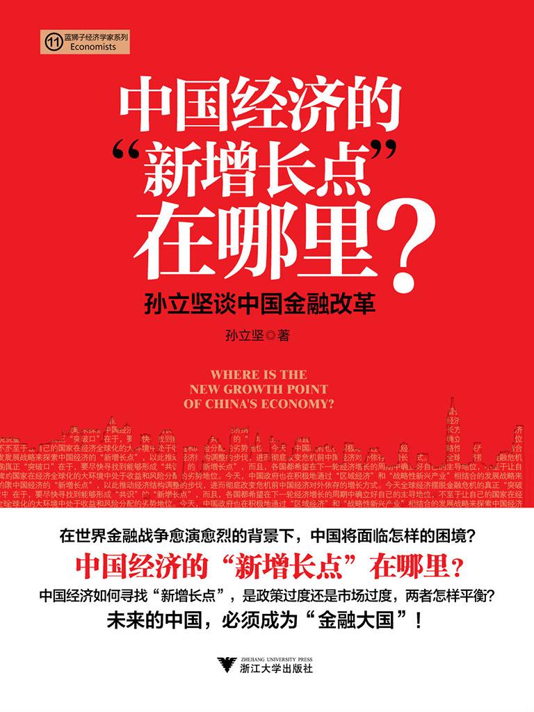 """中国经济的""""新增长点""""在哪里?"""