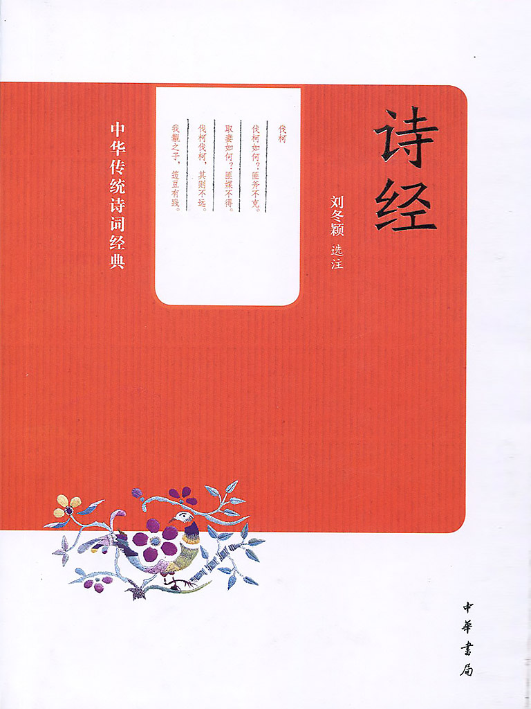 诗经(中华传统诗词经典)