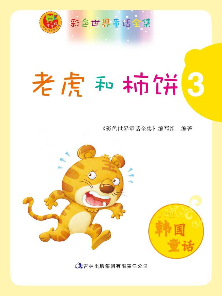 老虎和柿饼(韩国童话)