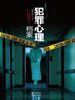 犯罪心理档案:第一季