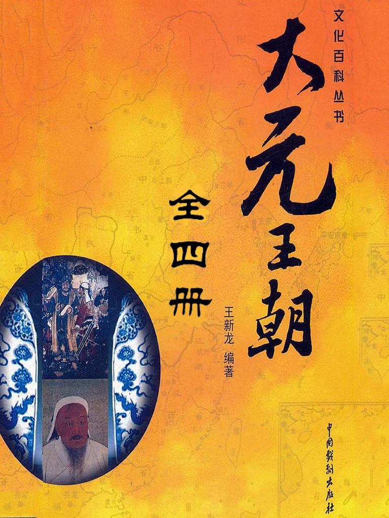 大元王朝(全四册)