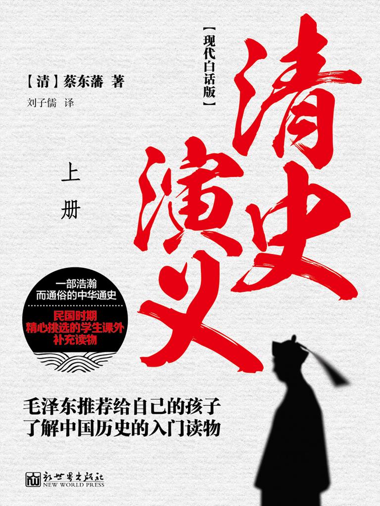 清史演义(现代白话版 上册)