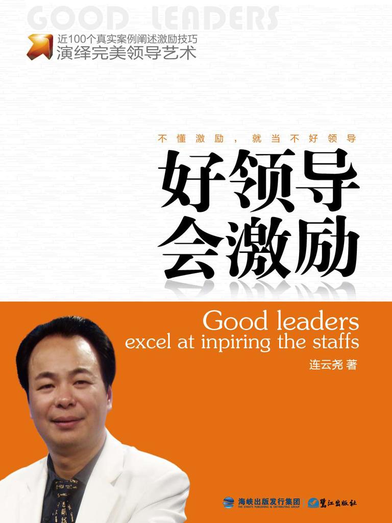 好领导会激励