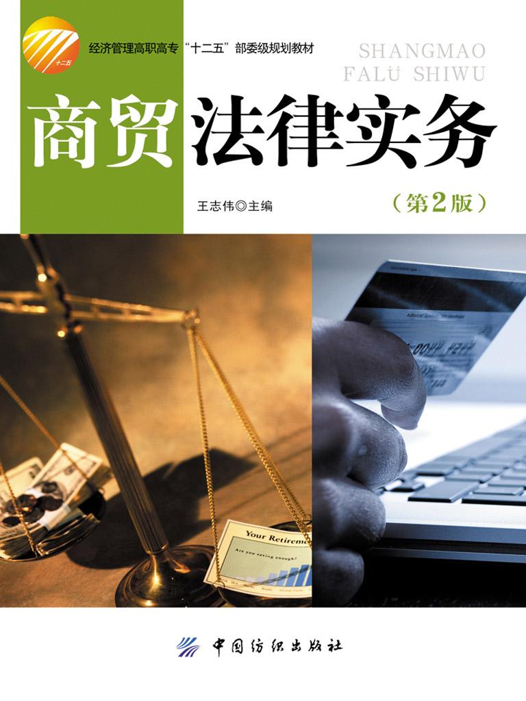 商贸法律实务(第2版)