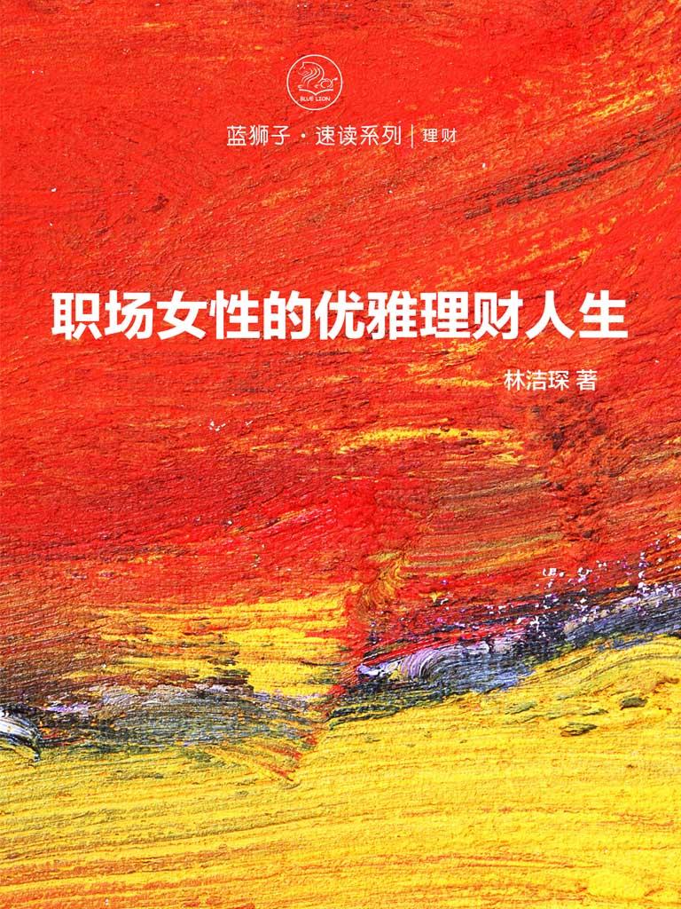 职场女性的优雅理财人生(蓝狮子速读系列-理财01)