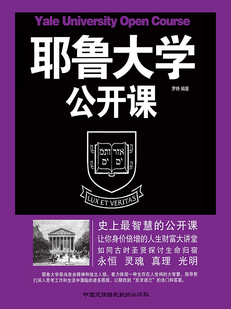 耶鲁大学公开课