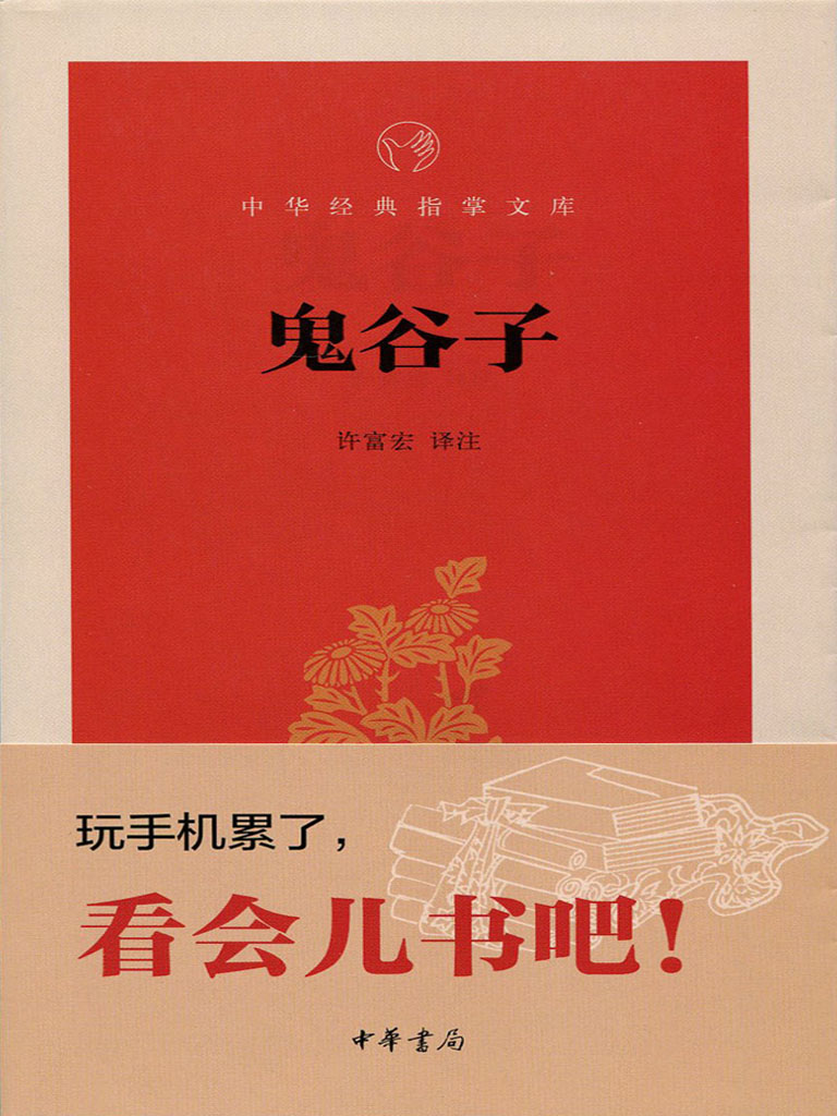鬼谷子(中华经典指掌文库)
