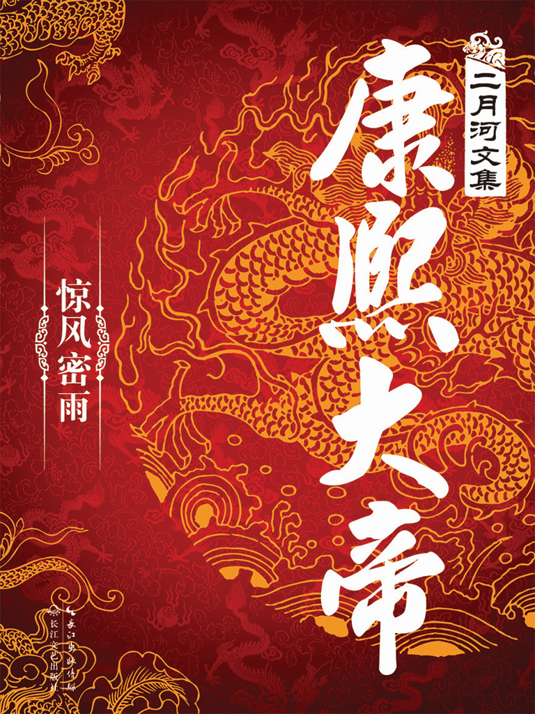 二月河文集·康熙大帝 2:惊风密雨