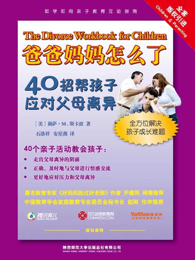 爸爸妈妈怎么了:40招帮孩子应对父母离异