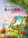 兔小白画画儿(心灵成长动物故事书第1辑)