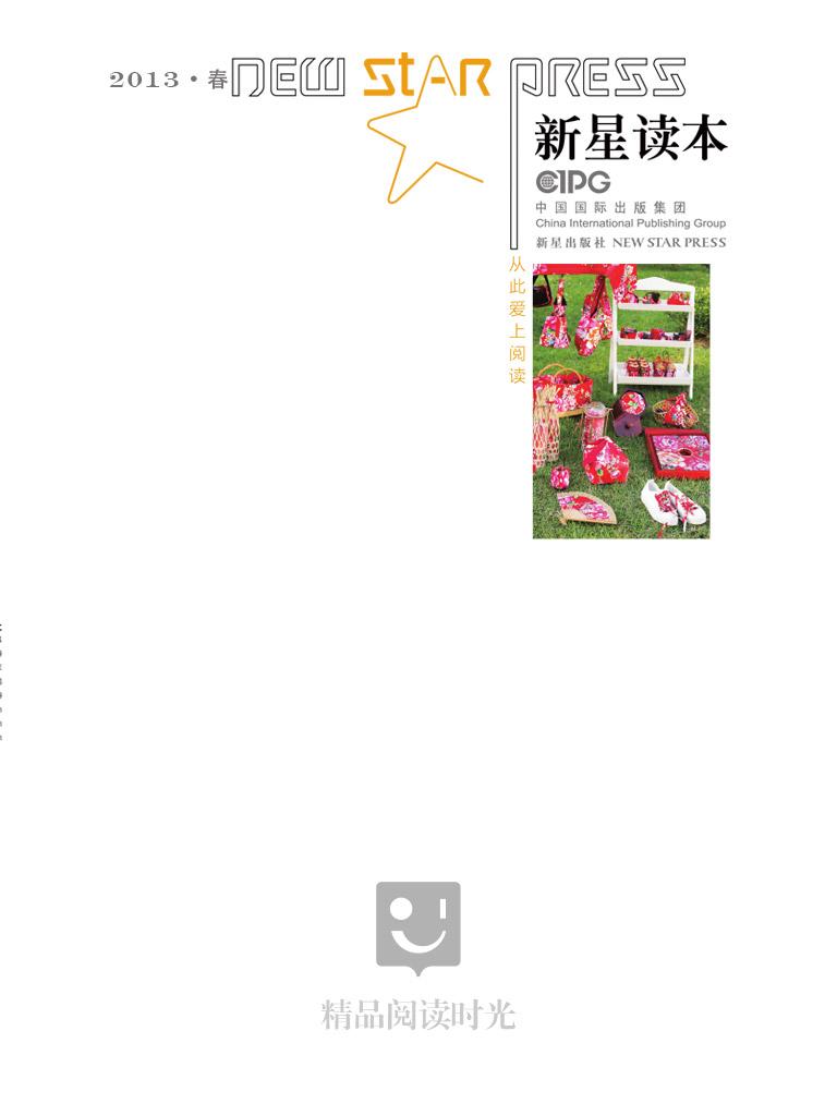 新星读本(2013·春)