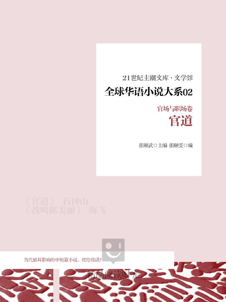 全球华语小说大系 2(官场与职场卷):官道